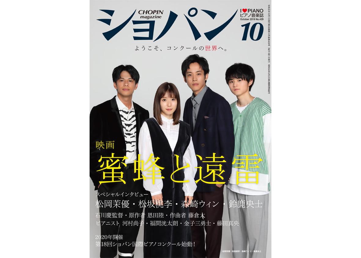 月刊ショパン10月号