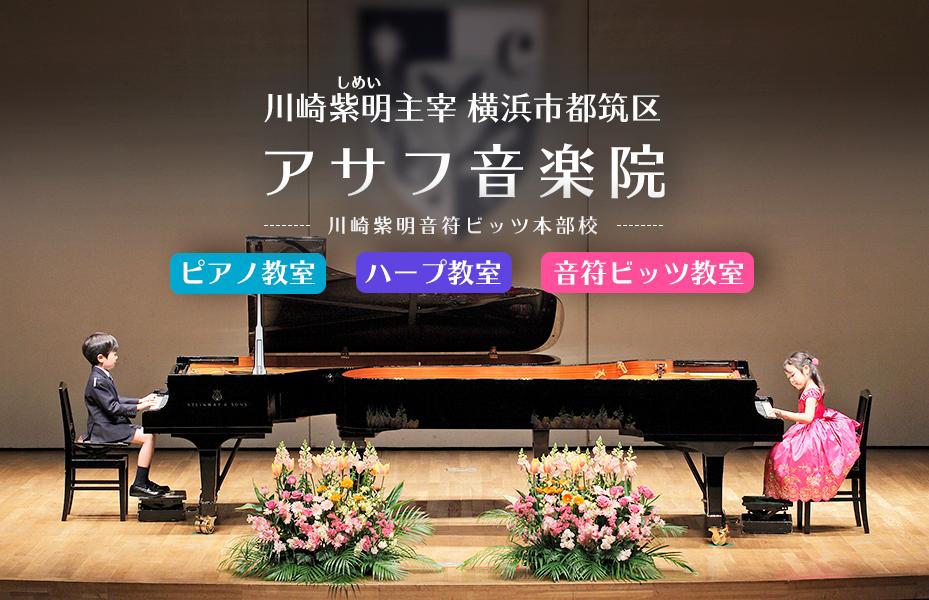 川崎紫明音符ビッツ本部校アサフ音楽院