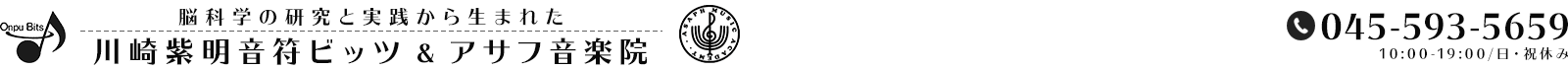 【公式】川崎紫明音符ビッツ&アサフ音楽院