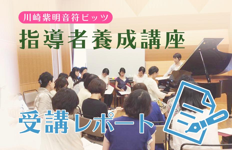川崎紫明音符ビッツ指導者養成講座受講レポート