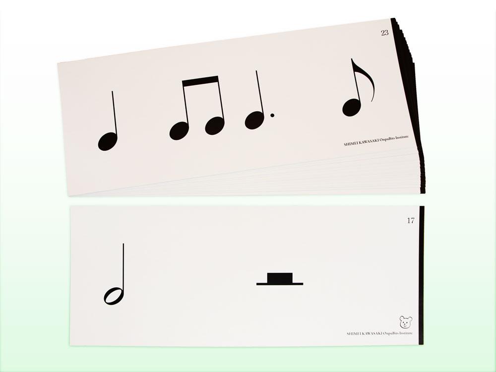 音符ビッツ指導者用大型教材 リズム・ビッツ後半