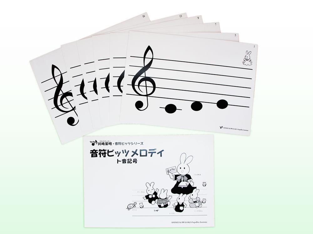 音符ビッツ指導者用大型教材 音符ビッツメロディト音記号