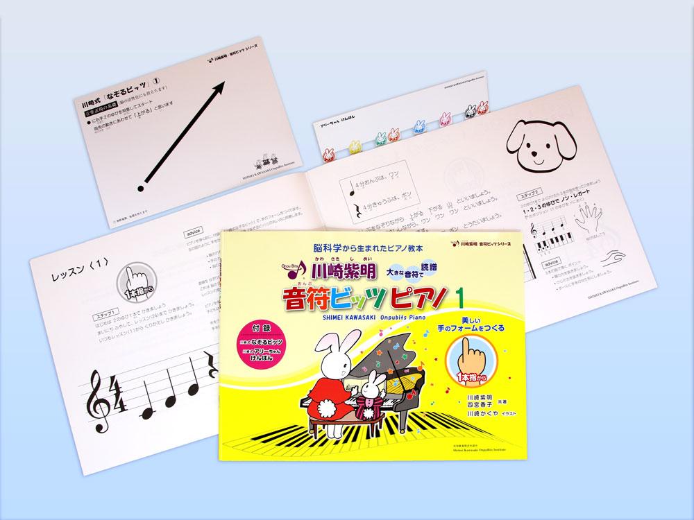 音符ビッツピアノ1