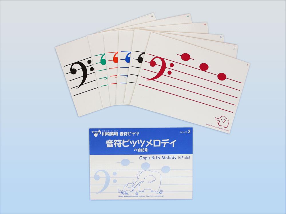 音符ビッツ単品教材 音符ビッツメロディ へ音記号