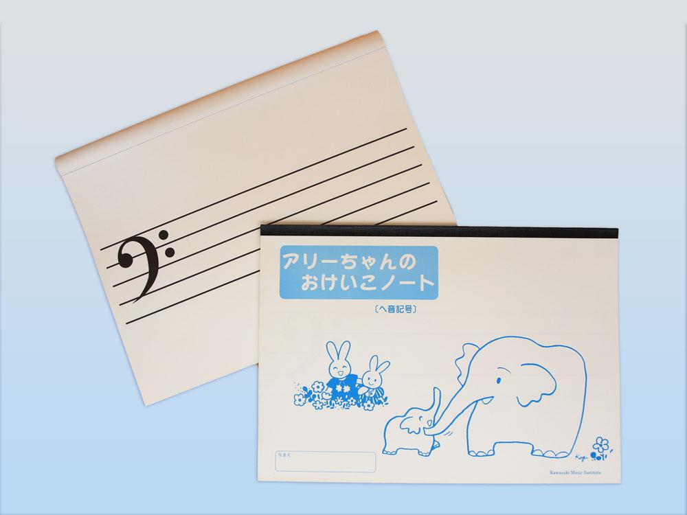 音符ビッツ教材単品 おけいこノート へ音記号