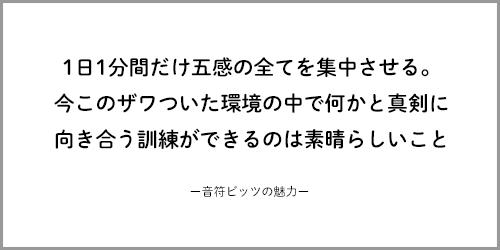 川崎紫明音符ビッツ