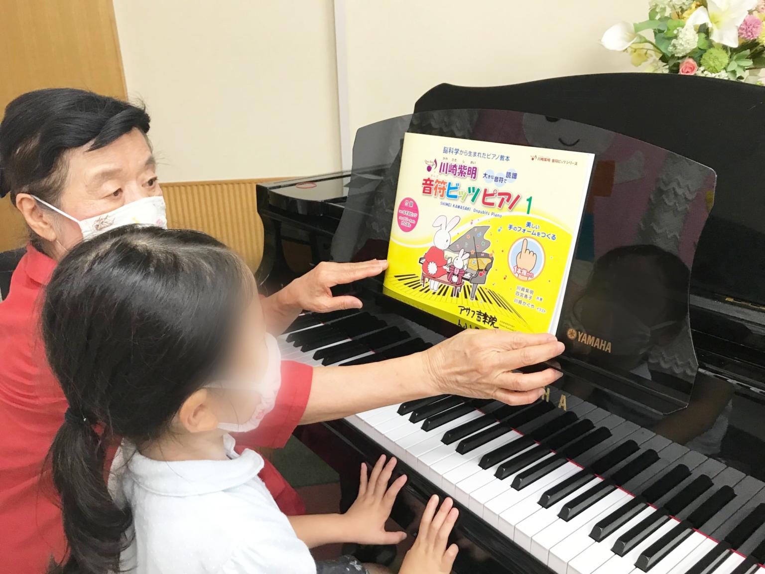 川崎紫明音符ビッツピアノ教本