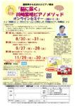 川崎紫明音符ビッツピアノメソッドオンラインセミナー